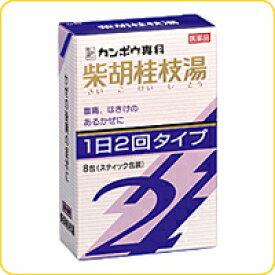 【第2類医薬品】 クラシエ柴胡桂枝湯(サイコケイシトウ)エキス顆粒S2 8包 散剤【1000円 ポッキリ】