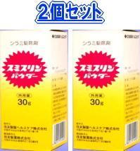 【第2類医薬品】スミスリンパウダー 30g 2個セット   散剤【P25Jan15】