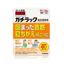 【第2類医薬品】【ロート製薬】和漢箋ガチラック(独活葛根湯)36錠