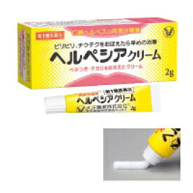 【第1類医薬品】ヘルペシアクリーム 2g【大正製薬】■ 要メール確認 ■薬剤師の確認後の発送となります。※セルフメディケーション税制対象商品