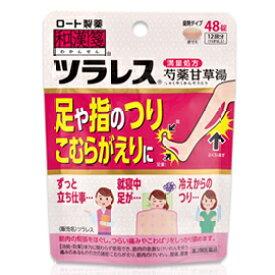 【第2類医薬品】【ロート】和漢箋ツラレス(芍薬甘草湯)48錠パウチ