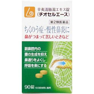 90 tablets of thiocell aces (Shin'iseihaito extract lock) (Shin'iseihaito, しんいせいはいとう)