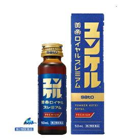 【第2類医薬品】佐藤製薬ユンケル黄帝ロイヤルプレミアム 50ml  液剤【P25Jan15】