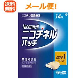 【第1類医薬品】【メール便送料無料!】 ニコチネルパッチ20(14枚入)(STEP1・ステップ1)  ノバルティスファーマ ■薬剤師の確認後の発送となります※セルフメディケーション税制対象商品