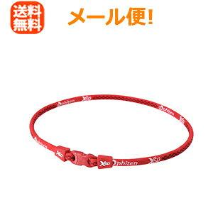 【お取り寄商品】【∴メール便送料無料!!】【Phiten】ファイテン RAKUWAネックX50 カラー:【レッド】サイズ55cm※キャンセル不可