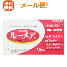【第(2)類医薬品】【メール便!送料無料!】【新新薬品工業】ルーメア96錠