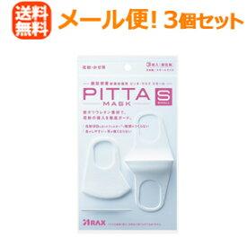 【メール便対応!送料無料!】【お得な3個セット】【アラクス】PITTA MASK  ピッタマスク 3枚入り×3個セット<スモールサイズ・マスク:白>ピンクパッケージ【P25Apr15】