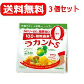 【送料無料!お得な3個セット!】【あす楽対応!】サラヤ 自然派甘味料 ラカントS 顆粒800g×3個!