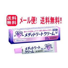 【第1類医薬品】【メール便対応!送料無料!!】メディトリートクリーム10g【大正製薬】膣カンジダ再発治療薬薬剤師の確認後の発送となります。※セルフメディケーション税制対象商品