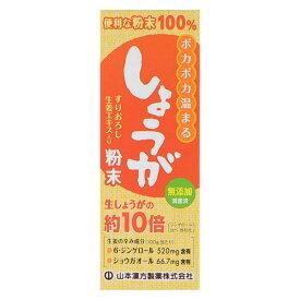 【山本漢方】 しょうが粉末100% 25g