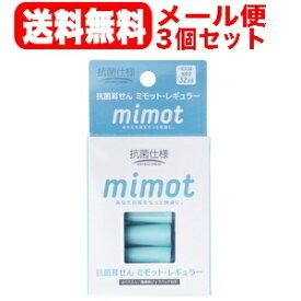 【メール便!送料無料!3個セット!】【川本産業】抗菌耳せん mimot レギュラー 2組