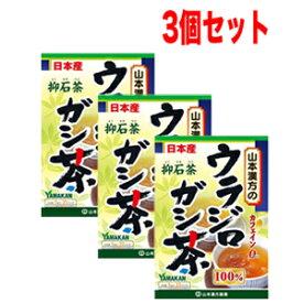 【3個セット!】【山本漢方】ウラジロガシ茶 100% 5g×20包【リニューアルパッケージ!】