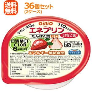 【まとめ買い!2ケース!】【送料無料!】【日清オイリオ】エネプリンいちご味18個×2ケースセット(合計36個)
