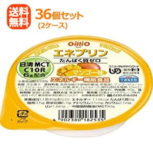 【まとめ買い!2ケース!】【送料無料!】【日清オイリオ】エネプリンマンゴー味18個×2ケースセット(合計36個)