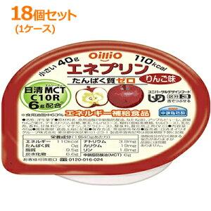 【まとめ買い!1ケース!】【日清オイリオ】エネプリンりんご味18個セット