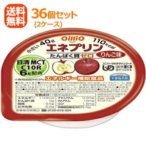 【送料無料!】【まとめ買い!1ケース!】【日清オイリオ】エネプリンりんご味18個×2ケースセット(合計36個)