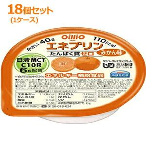 【まとめ買い!1ケース!】【日清オイリオ】エネプリンみかん味18個セット
