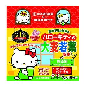 【山本漢方製薬】ハローキティの大麦若葉粉末7g×15包バナナ味