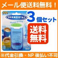 【∴メール便 送料無料!!】エルメスタオリジナル 300粒 ×3個セット【ノンカロリー甘味料】