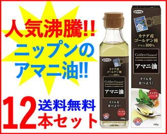 186 g of ニップンアマニ oil *12