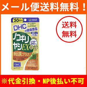 【メール便!送料無料!】DHC ノコギリヤシEX 和漢プラス 20日分 60粒