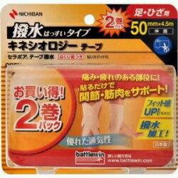 【ニチバン】 バトルウィンセラポアテープ撥水SEHA50F2 (50mm×4.5m)(2ロール)【P25Jan15】
