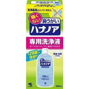 【小林製薬】痛くない鼻うがい ハナノア【専用洗浄液】 500ml