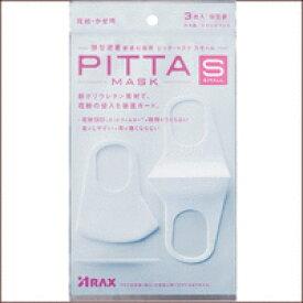 【アラクス】PITTAMASK  ピッタマスク 3枚入り <スモールサイズ・マスク:白>ピンクパッケージ【P25Apr15】