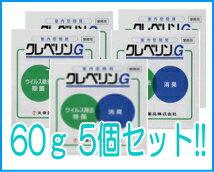 【大幸薬品】【5個セット!!】業務用 クレベリンG 60g 【5個セット!!】白箱業務用クレベリンゲル!【5個セット!!】【P25Apr15】