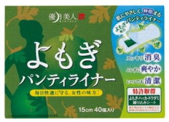 Yuzuki beauty wormwood panty liner 1 box 40 PCs