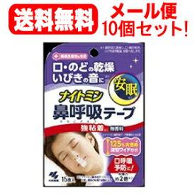 【メール便!送料無料!10個セット!】【小林製薬】ナイトミン鼻呼吸テープ 強粘着タイプ 15包
