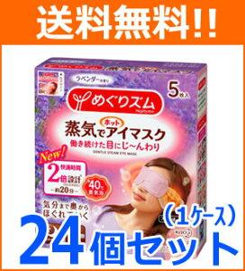 【花王】 めぐりズム 蒸気でホットアイマスク ラベンダーセージの香り5枚入り×24セット(1ケース)メグリズム めぐリズム【P25Apr15】