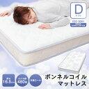 【あす楽対応】圧縮ロールボンネルコイルマットレス マットレスダブル ホワイト 65300300送料無料 寝具 布団 ベッド …