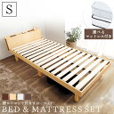 [着後レビューでソフトバスケットをプレゼント] ベッド マットレス付き シングル すのこベッド 棚コンセント付き頑丈…