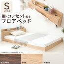 ベッドフロアベッド木製ロータイプ低床コンセント付きコンセント棚付き棚ヘッドボード棚・コンセント付きフロアベッドシングル
