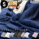 【即納/あす楽】毛布シングルあったか送料無料マイクロミンクファー毛布シングル140×200cmCGMBS14200もこもこかわいいマイクロファイバー毛布冬