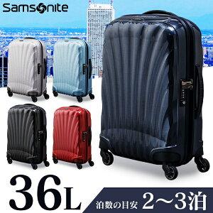 サムソナイト コスモライト 55 キャリーケース スーツケース Samsonite Cosmolite 3.0 SPINNER 55/20 FL2 73349 トラベルキャリー スーツケース キャリー コスモライト スピナー55 スピナー 軽量 2〜3泊 36L