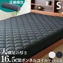 マットレス シングル ボンネルコイル 圧縮ロールボンネルコイルマットレス S ホワイト 寝具 布団 ベッド 硬め 固め か…