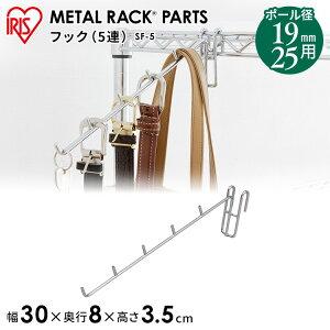 メタルラック5連フック MR-5FSスチールラック メタルラック フック 吊り下げ 収納 パーツ インテリア シェルフ アイリスオーヤマ