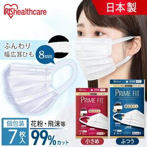 プライムフィットマスク 7枚入 PK-PF7L PK-PF7S ふつうサイズ 小さめサイズ マスク プリーツ 不織布 日本製 ノーズフィッター ワイヤー入り 風邪 花粉 ほこり ウイルス アイリスオーヤマ