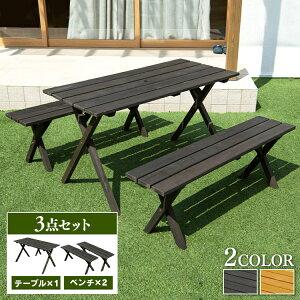 木製ガーデンテーブルセット TAN-952送料無料 ガーデンテーブル ガーデンベンチ ガーデンテーブル&ベンチ3点セット 天然木 お庭 おしゃれ 木製 ピクニックガーデンテーブル&ベンチ 組立家具