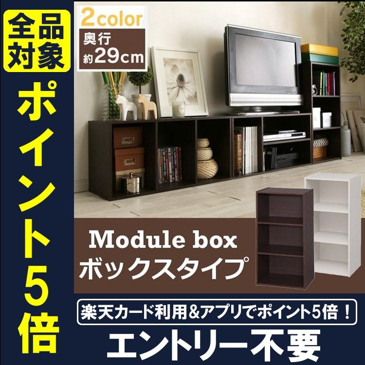 送料無料 モジュールボックス 収納ボックス カラーボックス テレビ台 TV台 書類 本棚 書棚 A4サイズ アイリスオーヤマ