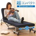 【あす楽対応】折りたたみベッド セミシングル コンパクト ミニ折りたたみベッド OTB-MN 送料無料 折り畳み コンパク…
