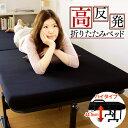 折りたたみベッド シングル OTB-KRH 送料無料 折りたたみベッド ベッド リクライニングベッド アイリスオーヤマ ハイ…
