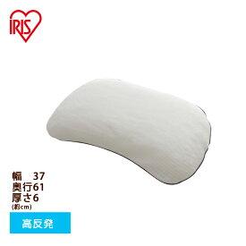 枕 エアリーピロー MARS-PL 37×61cm 送料無料 枕 肩こり まくら 抗菌 防臭 エアリーマットレス 丸洗い可能 洗える 高反発 通気性 アイリスオーヤマ ギフト プレゼント 寝具