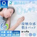 接触冷感クール敷パッド 抗菌防臭 吸放湿 リバーシブル クイーンサイズ EIRSP-16205Q涼感 敷きパッド ひんやり 接触冷…