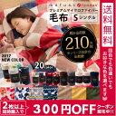 【2個で300円OFF】毛布 シングル mofua モフア プレミアムマイクロファイバー 毛布 送料無料 毛布 シングルサイズ ブ…