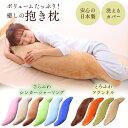 抱き枕 かわいい ふんわりフランネル抱き枕 80905 抱き枕 妊婦 授乳 枕 ロング ロングピロー ふんわり ベージュ・ブラ…