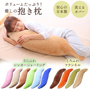 枕 抱き枕 かわいい ふんわり フランネル抱き枕 80905まくら 抱き フランネル 妊婦 授乳 授乳クッション 可愛い マタニティ 枕 ロング ロングピロー ふんわり ベージュ ブラウン オレンジ グリ