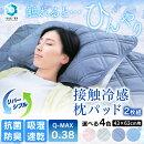 枕カバーひんやり枕パッドクール寝具枕カバー枕パッドリバーシブル2枚組